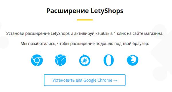 Плагин LetyShops