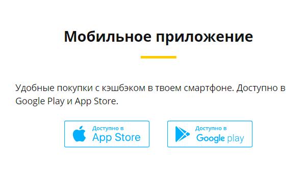 Мобильное приложение LetyShops