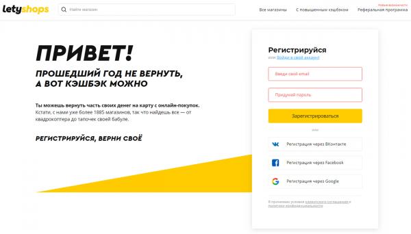 Регистрация в LetyShops