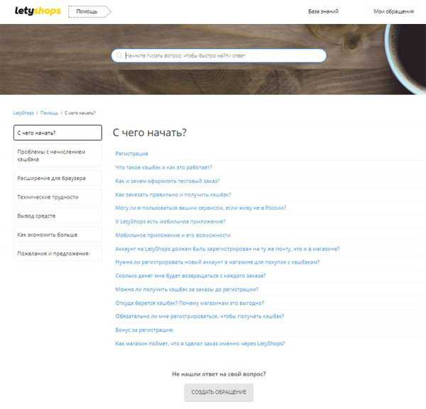 Помощь LetyShops